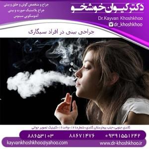 جراحی-بینی-در-افراد-سیگاری
