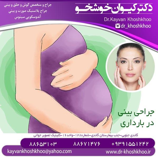 جراحی بینی در بارداری